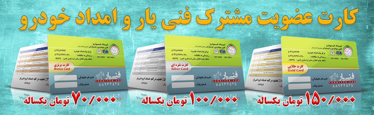 fanniyar_slide3